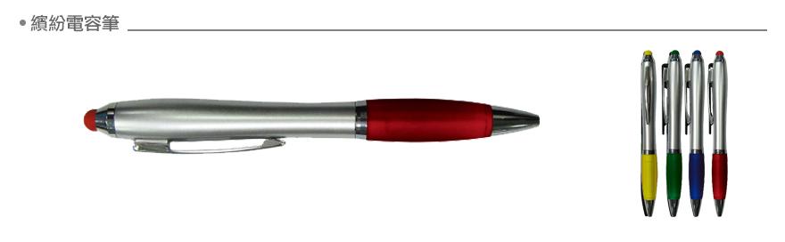 S_繽紛電容筆