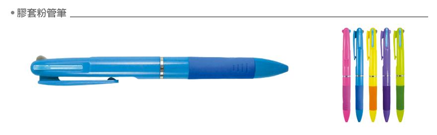 S_膠套粉管筆