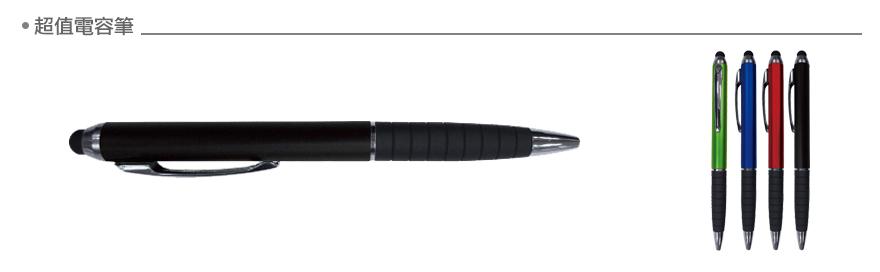 S_超值電容筆