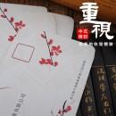 客製中式信封