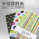 【少量】彩色塑膠資料夾