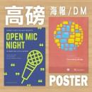 高磅海報/DM