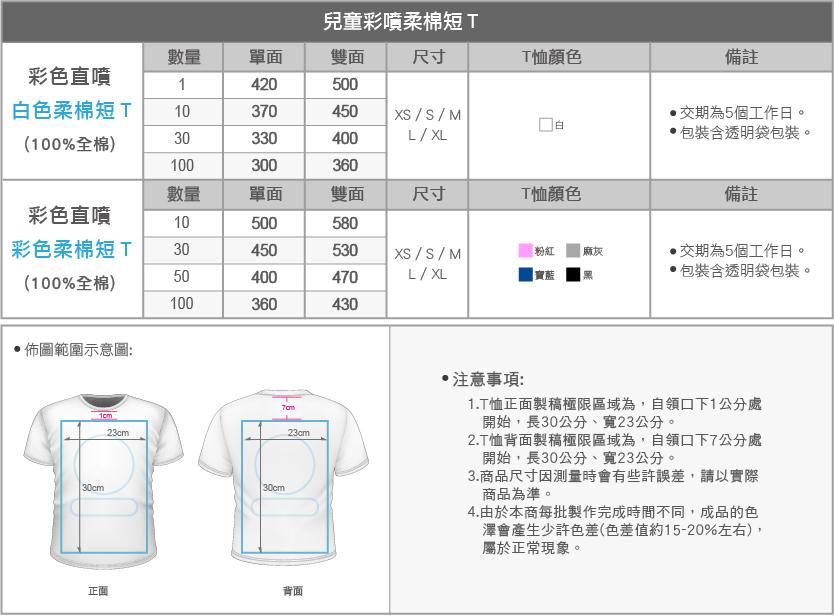 kids_t_shirt02