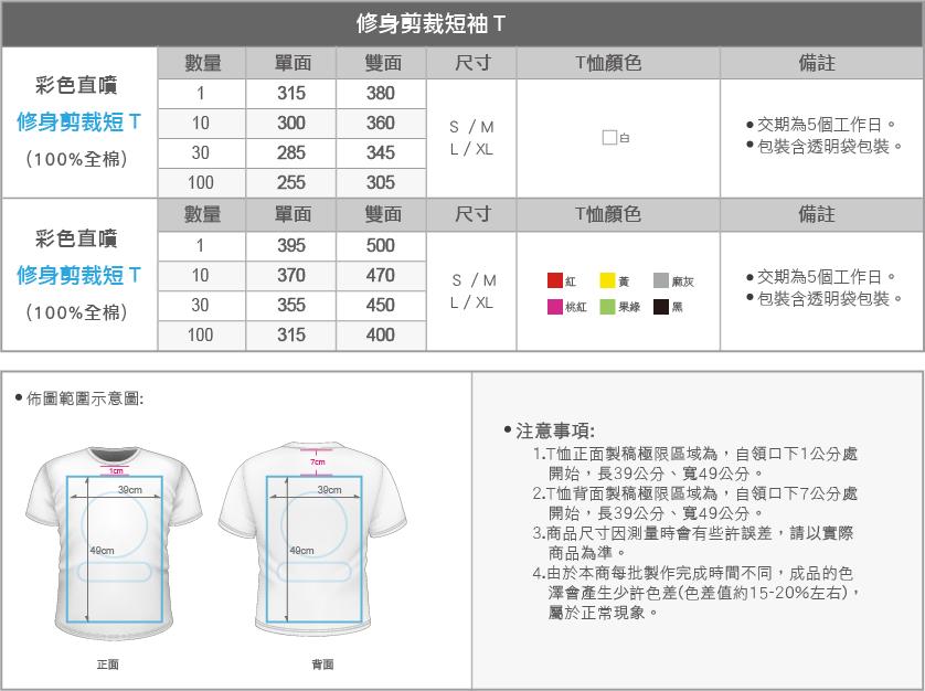 slim_t_shirt02