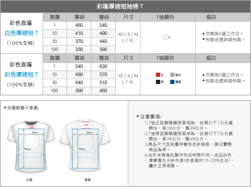 thick_t_shirt02